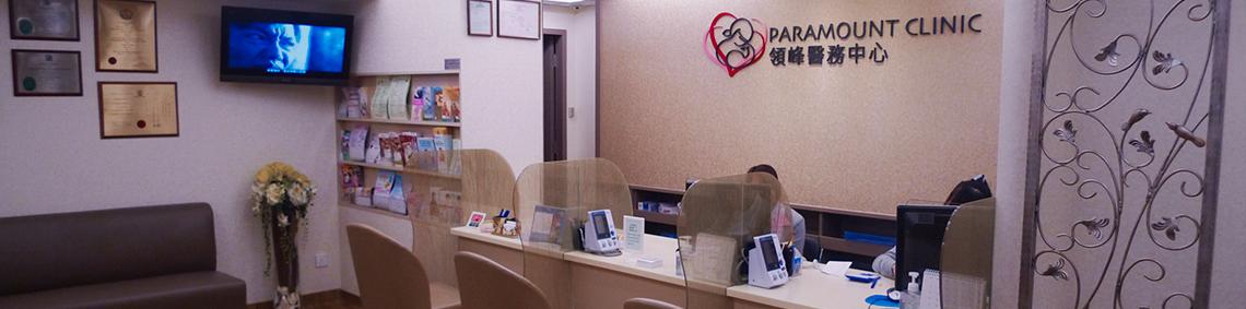 領峰醫務中心 Paramount Medical Centre